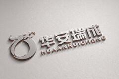 华安瑞成(北京)科技有限公司