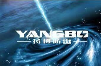 河南扬博防雷科技有限公司