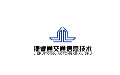 河南捷睿通交通信息技術有限公司