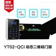 YT02-QCI动态二维码门禁系统