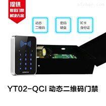 YT02-QCI二维码门禁系统价格优