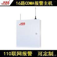 16防區CDMA聯網報警主機