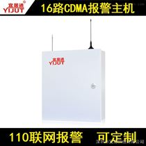 16防区CDMA联网报警主机