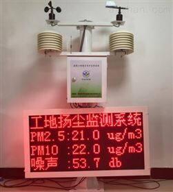 BF010甘肅工地揚塵監測設備