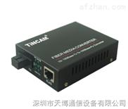 单模单纤SC光纤收发器