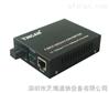 单模单纤光纤收发器