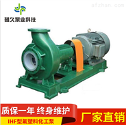 IHF型衬氟塑料化工泵耐腐蚀离心泵
