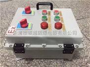BXMD-3回路防爆照明配电箱