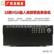 16路VGA输入高清硬盘录像机春源丽影