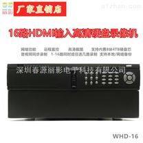 WHD-16:16路HDMI输入高清录像机