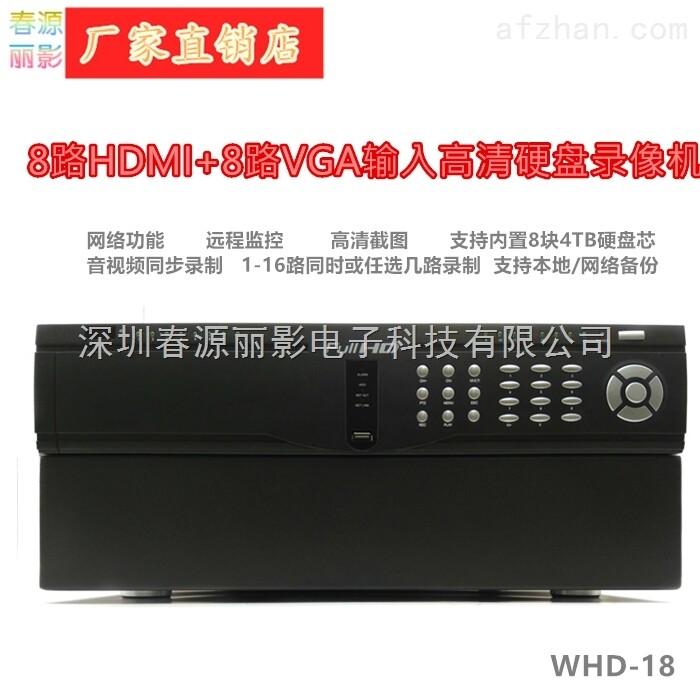 8路HDMI8路VGA输入高清录像机