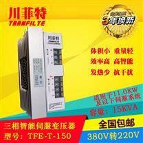 川菲特TFE-T-150三相智能伺服电子变压器