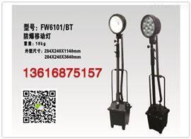 FW6101/BT防爆移动灯价格(海洋王应急灯)康庆厂家