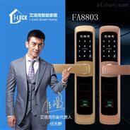 十大指纹密码锁品牌-艾洛克智能锁厂家