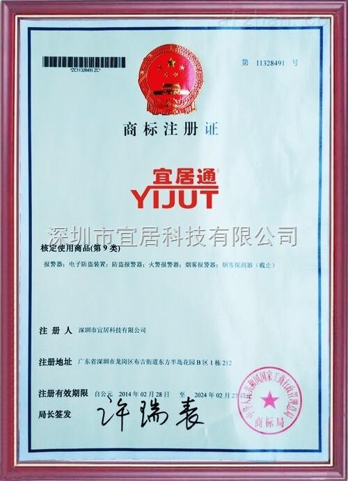 宜居通商标注册证