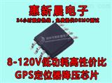 H6203惠新晨7-120V电动车GPS定位器供电芯片