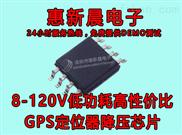惠新晨7-120V車載GPS定位器降壓芯片H6203