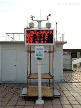 河南企业单位扬尘TSP在线监测预警系统