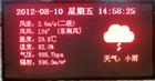 广西工职院学院校内智能气象在线监测站