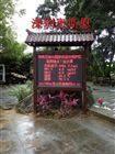 云南公园负氧离子检测:空气质量监测系统