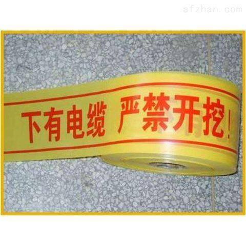 邯郸市地埋警示带厂家生产