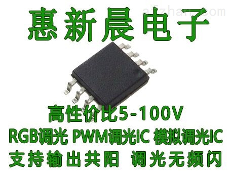 5-100V共阳极高精度调光无频闪方案H5112