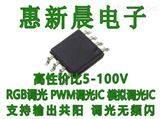 5-100V无频闪RGB调光IC\PWM调光IC 共阳极