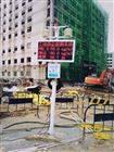 惠州市惠阳区建筑工地在线监测系统
