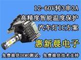 12-60V惠新晨汽车前大灯IC \ PT4121