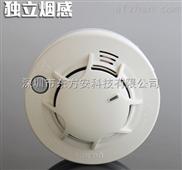 家用独立烟感雾探测器