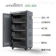 通化平板电脑充电柜多少钱|安和力科技