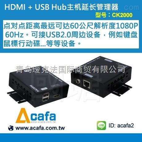 CK2000鍵盤鼠標超高畫質多媒體延長器