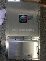 钢板焊接液体搅拌机防爆断路器