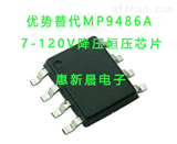 7-120V转5V3A芯片 H6203替代MP9486A