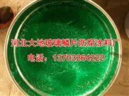 江苏兴化玻璃鳞片胶泥(特种涂料)