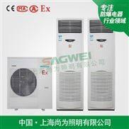 防爆空调 5P立柜式 天津 危险场所使用
