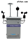 ZWIN-AQMS06微型环境空气质量监测站