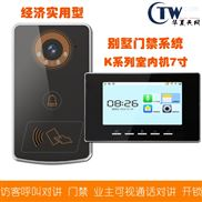 FV983A-别墅门禁系统 可视楼宇对讲门口机 对讲开锁