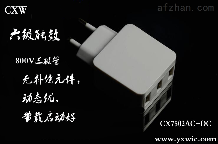 5V2.4A旅充IC高新创意