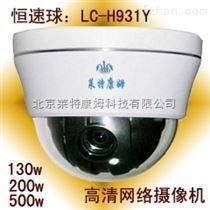 常規型百萬高清高速智能攝像機