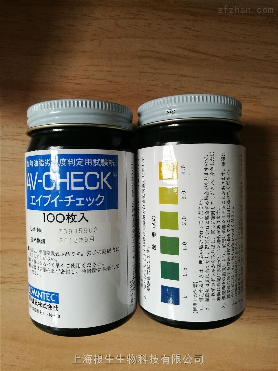 ADVANTEC AV-CHECK加热油脂劣化度测油试纸