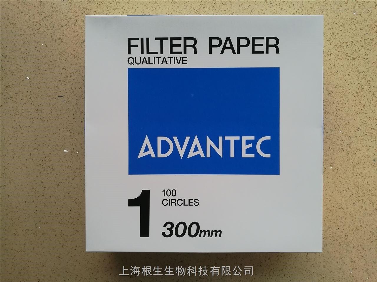ADVANTEC NO.1号定性滤纸