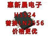 H5521替换LN2556MR 100V降压工作车灯驱动IC