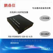 百兆单纤单模光纤收发器