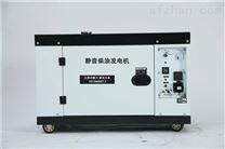 改装车用12kw变频柴油发电机型号