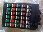 BXK8050现场防爆防腐控制箱,机旁防爆按钮箱