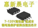 H620542V48V80V滑板车锂电池保护板降压恒压芯片
