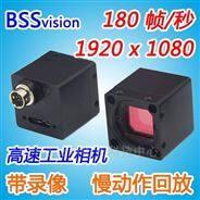 USB3.0高速工业相机 全高清分辨率 180帧/秒