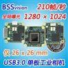 USB3.0工业相机模块 全局曝光130万像素