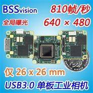 USB3.0工业相机模块 全局曝光30万像素